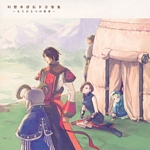 Genso Suikoden IV Music Collection - Another World -
