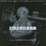 Genso Suikoden Music Collection Produced by Hiroyuki Nanba / Played by Yajuh-Ohkoku