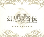 Genso Suikoden V - Genso New World Music Collection